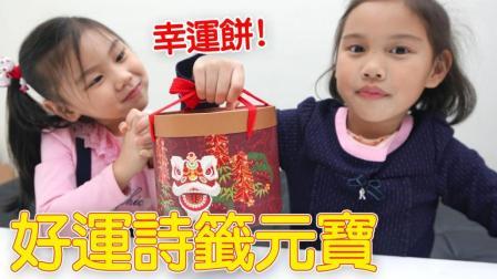 富有巧趣的饼干礼盒 让今年过年更有意思 好运元宝诗签 新年快乐过年春节礼盒 开运签诗