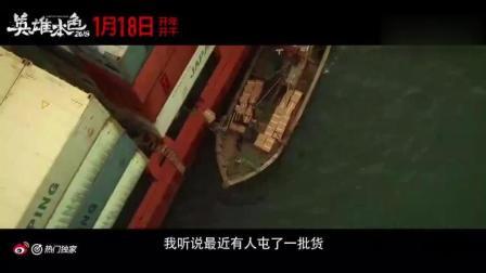 英雄本色2018新一轮预告片, 1月18日王凯兄弟并肩闯荡江湖