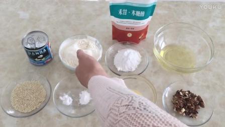 烘焙烘焙技术教程 木糖醇桃酥的制作方法 烘焙面包教程视频