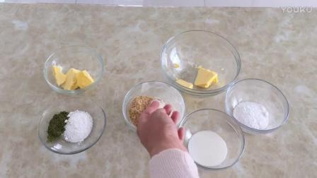 海氏烤箱烘焙教程 抹茶夹心饼干的制作方法 烘焙豆怎样做法视频教程