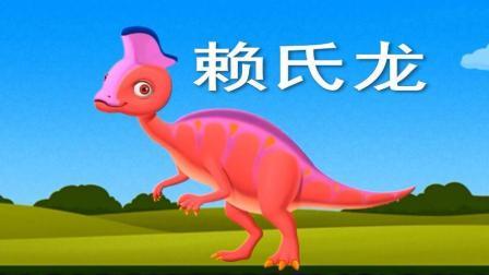 恐龙世界王国大揭秘 第一季 小恐龙乐园之赖氏龙