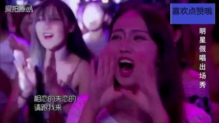 你见过张韶涵唱《快乐崇拜》的男生部分吗?