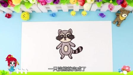 简笔画之浣熊: 聪明孩子背后都有一个优秀的妈妈, 赶快学起来吧!