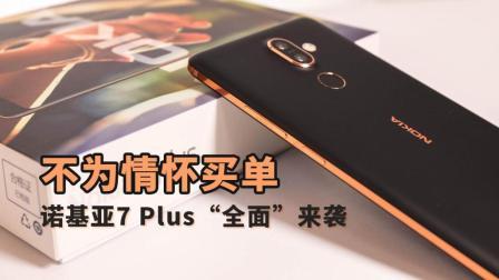 """不为情怀买单 诺基亚7 Plus""""全面""""来袭"""