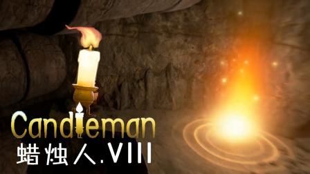★蜡烛人★第八集——黑暗中的幽灵不停追逐, 无助的小蜡烛该何去何从?
