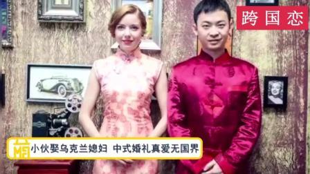 俄罗斯美女倒追山东90后穷小伙, 温柔贤妃就像嫁给中国男人