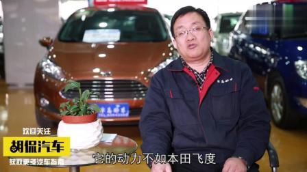 10万买日系车,飞度和轩逸哪个好?