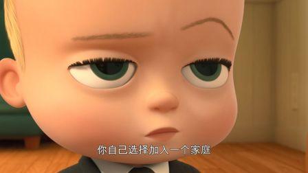 【猴姆独家】《宝贝老板》续集动画片《宝贝老板:重出江湖》首曝官方【中字】预告片!