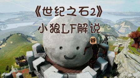 """【小狼LF解说】《世纪之石2》试玩: 一款专业""""滚""""蛋的游戏!"""