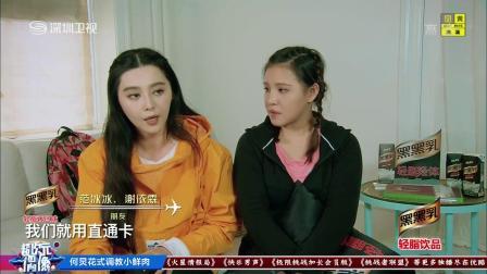2分钟看极速前进 中国版 第四季 20170811 爸爸舞功差遭继科调侃