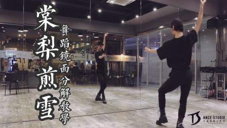 《棠梨煎雪》中国风爵士编舞镜面分解教学【TS DANCE】