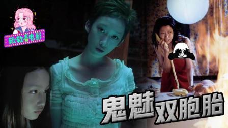 华语恐怖电影的巅峰之作《双瞳》, 你被其中哪个片段吓到过?