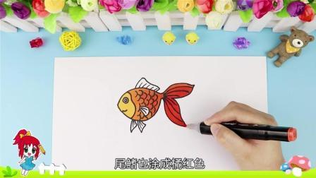 幼儿园小班绘画教学丨漂亮的小金鱼, 零基础也能轻松画出来哦!