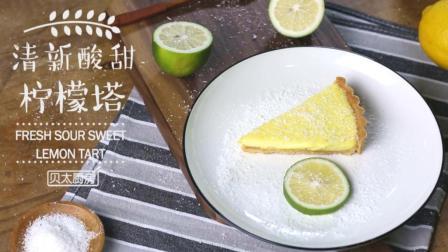 法式经典柠檬挞, 饭后解腻最清新