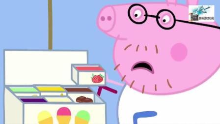 小猪佩奇第5季最后一集被打伤