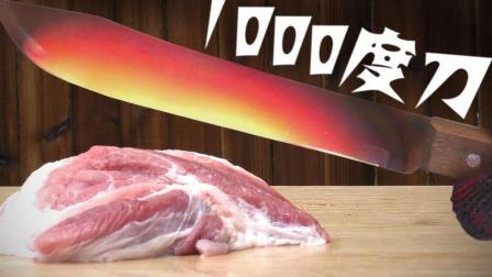 当生肉遇到1000度的刀, 会产生怎样的效果?