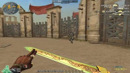 穿越火线 花钱也买不到的上古神器 破天斩魔剑 碰着就死擦着就伤