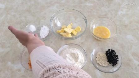 西点烘焙视频教程全集 海苔肉松饼干的制作方法 儿童烘焙课程视频教程