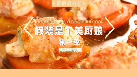 谁说培根只能卷蔬菜, 这个香煎鸡肉卷够新意, 够能量。