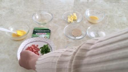 烘焙食品制作教程 四蒜香火腿面包制作视频教程 烘焙奶油打发视频教程