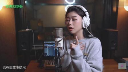 电音女王蔡恩雨最新翻唱歌曲体面, 给你不一样的感觉