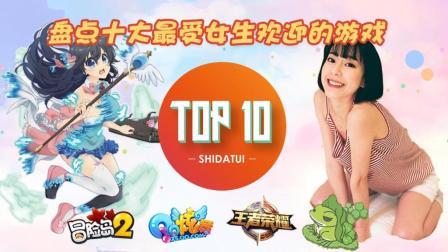 是大腿TOP10: 女神节盘点十大受女生欢迎的游戏