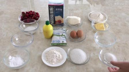 烘焙教学视频 香甜樱桃派的制作方法 烘焙教程图片大全