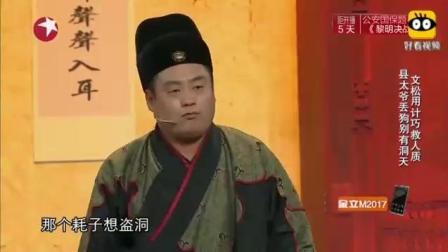 宋晓峰看到程野三姨太, 吓到诗都吟出来了, 台下观众笑岔气了