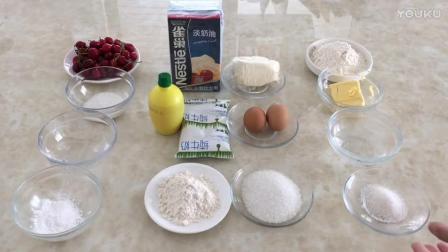 生日蛋糕烘焙视频教程 香甜樱桃派的制作方法 蛋黄饼干的做法视频教程