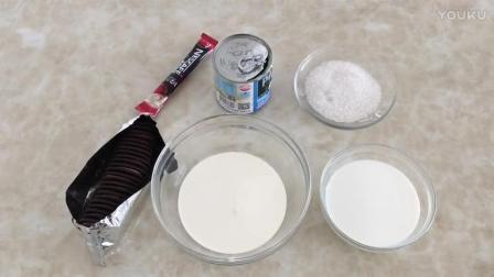 烘焙蛋糕教程 奥利奥摩卡雪糕的制作方法 咖啡烘焙视频教程