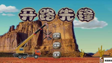 大吊车工作动漫 搅拌车工作视频 挖掘机动画片 汽车总动员 开路先锋1至21关
