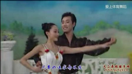 交谊舞 北京平四欣赏《好起来》