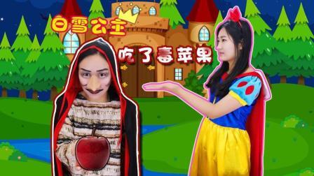 小姐姐化妆成巫婆 给白雪公主一个苹果 她果然上当了