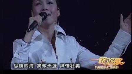 歌曲《风雨彩虹_铿锵玫瑰》, 演唱者田震, 不一样的风采, 不一样的韵味