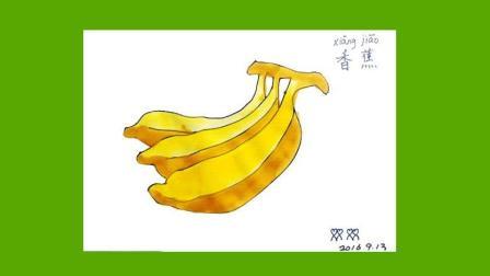 香蕉的画法 儿童水粉画  彩色简笔画学习