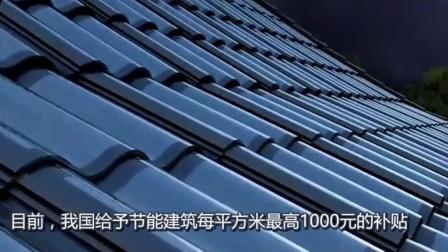中国发明的太阳能瓦片, 不仅可以发电, 还可以在家赚钱!