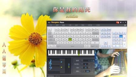 你是我的阳光-EOP键盘钢琴免费五线谱双手简谱下载