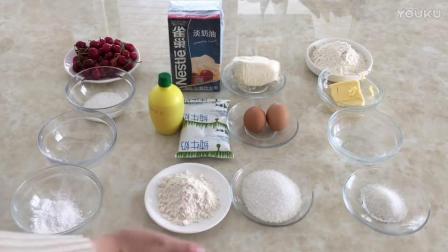 思迅烘焙软件教程 香甜樱桃派的制作方法 烘焙打面视频教程
