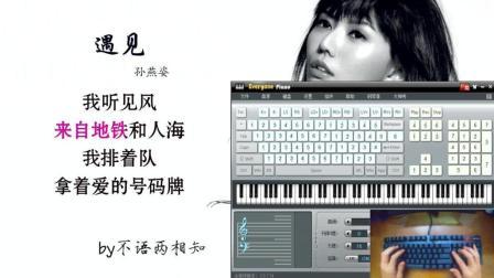遇见-EOP键盘 钢琴免费钢琴谱双手简谱下载