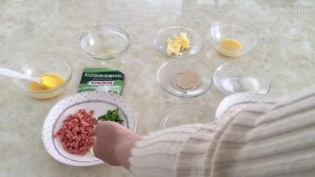 优雅烘焙餐包视频教程 四蒜香火腿面包制作视频教程 烘焙视频免费教程视频教程全集