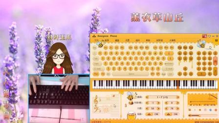 薰衣草山丘-EOP键盘钢琴人人钢琴免费钢琴谱双手剑键盘下载