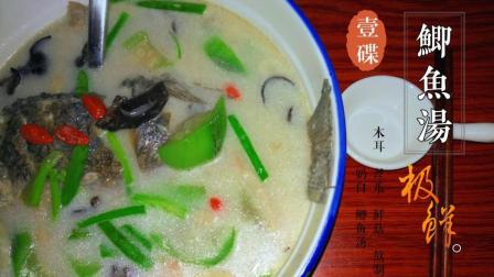 家常菜: 菌菇炖鲫鱼, 奶白色的营养汤, 很适合儿童, 孕妇滋补, 广东靓汤, 营养, 健康美味!