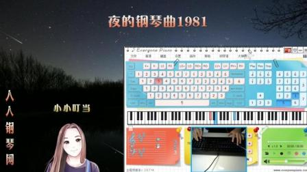 夜的钢琴曲1981-EOP键盘钢琴免费钢琴谱双手简谱下载