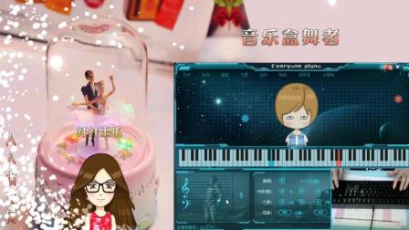 音乐盒舞者-EOP人人钢琴免费钢琴谱双手简谱下载