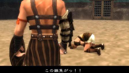 狮子录制 PS2 角斗士自由之路 上级角斗士主角被上级宿敌第二次打败后羞辱