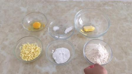 烘焙面包做法大全视频教程 咸香芝士饼干的制作方法烘焙教程