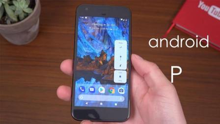 全新系统 Android P 发布! 新功能解说