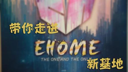 带你走进EHOME新基地
