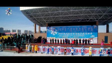 2018内蒙古冰雪运动会开幕式及全程赛事剪辑