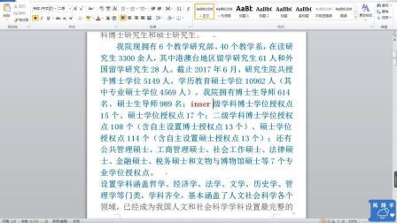 word文字软件默认新的打字覆盖后面的字怎么调整为插入文字